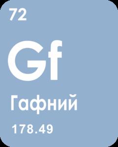 Гафний