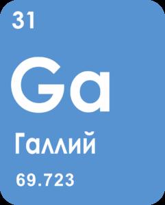 Галлий