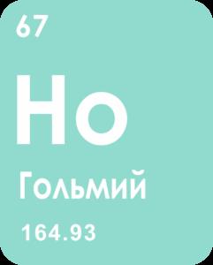 Гольмий