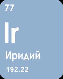 Иридий