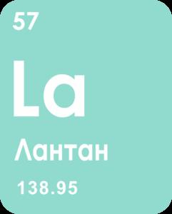 Лантан