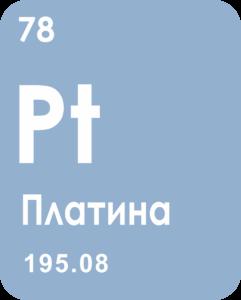 Платина