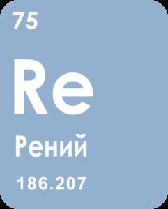 Рений