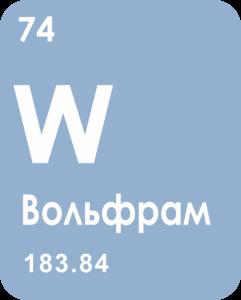 Вольфрам