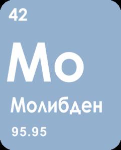 Молибден