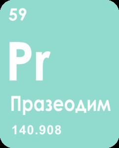Празеодим